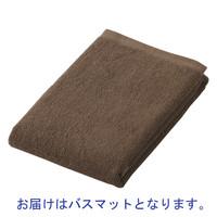 テンダイ ホテル仕様レギュラー バスマット ブラウン 1パック(1枚)