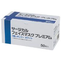 サージカルフェイスマスクプレミアム レギュラータイプ 3層式 1箱(50枚入) IRLM-002 伊藤忠リーテイルリンク