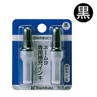 シャチハタ補充インク(カートリッジ)ネーム9用 XLR-9N 黒 2本(2本入×1パック)
