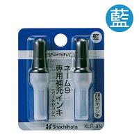 シャチハタ補充インク(カートリッジ)ネーム9用 XLR-9N 藍色 2本(2本入×1パック)