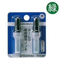 シャチハタ補充インク(カートリッジ)ネーム9用 XLR-9N 緑 2本(2本入×1パック)