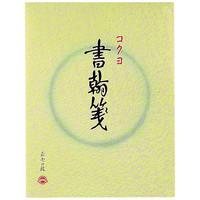 書翰箋 色紙判 セミB5縦罫 コクヨ