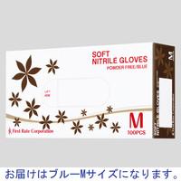 ファーストレイト 使いきりニトリル手袋 粉なし ブルー M 1箱(100枚入)