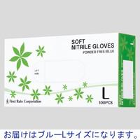 ファーストレイト ニトリル手袋 (粉なし) ブルー L 1箱(100枚)