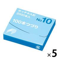 プラス ホッチキス針 100本つづり No.10 1セット(5箱入)