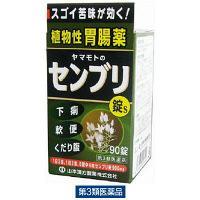 【第3類医薬品】ヤマモトのセンブリ錠S 90錠 山本漢方製薬