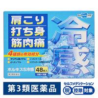 【第3類医薬品】ホルキスS冷感 48枚 テイコクファルマケア