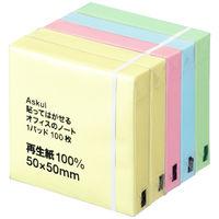 アスクル ふせん 貼ってはがせるオフィスのノート 50×50mm カラー4色 5冊