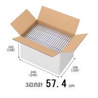 【底面A5】 白ダンボール A5×高さ162mm 1梱包(20枚入)