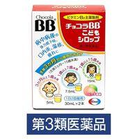 【第3類医薬品】チョコラBBこどもシロップ 30ml×2本 エーザイ