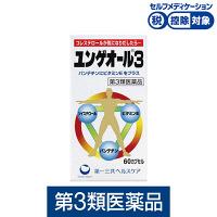 【第3類医薬品】ユンゲオール3 1箱(60カプセル) 第一三共ヘルスケア★控除★