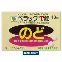 【第3類医薬品】ペラックT錠 18錠 第一三共ヘルスケア