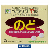 【第3類医薬品】ペラックT錠 36錠 第一三共ヘルスケア
