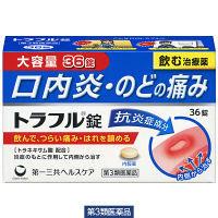 【第3類医薬品】トラフル錠 36錠 第一三共ヘルスケア