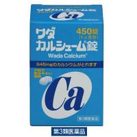 【第3類医薬品】ワダカルシューム錠 450錠 ワダカルシウム製薬