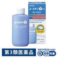 【第3類医薬品】ユースキンI ローション 130ml ユースキン製薬