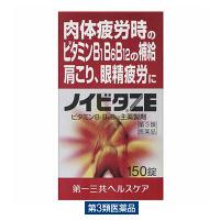 【第3類医薬品】ノイビタZE 150錠 第一三共ヘルスケア