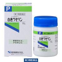 日本薬局方 白色ワセリン 50g