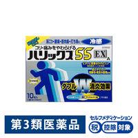 【第3類医薬品】ハリックス55EX冷感A 10枚 ライオン