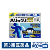 【第3類医薬品】ハリックス55EX冷感A ハーフサイズ 12枚 ライオン