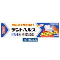【第3類医薬品】デントヘルスR 1箱(20g) ライオン
