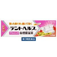 【第3類医薬品】デントヘルスB 1箱(45g) ライオン