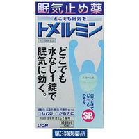 【第3類医薬品】ライオン トメルミン 1箱(12錠)