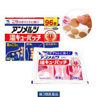 【第3類医薬品】アンメルツ温キューパッチ 96枚 小林製薬