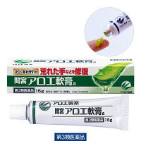【第3類医薬品】間宮アロエ軟膏 15g 小林製薬