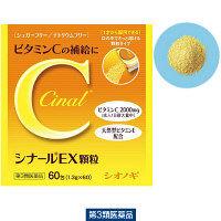 【第3類医薬品】シナールEX顆粒 60包 シオノギヘルスケア