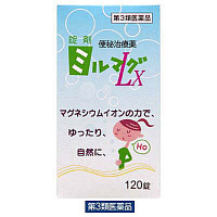 【第3類医薬品】錠剤ミルマグLX 1箱(120錠) エムジーファーマ