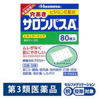 【第3類医薬品】穴あきサロンパスAe 80枚 久光製薬