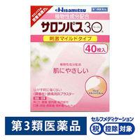 【第3類医薬品】サロンパス30 40枚 久光製薬