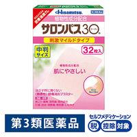 【第3類医薬品】サロンパス30中判 32枚 久光製薬