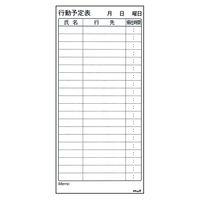 マグエックス マグネットスケジュールボードシート「バリュー」行動L MSVP-3780KJB
