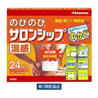 【第3類医薬品】のびのびサロンシップ温感 24枚 久光製薬