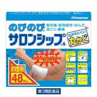 【第3類医薬品】のびのびサロンシップS 48枚 久光製薬