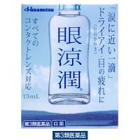 【第3類医薬品】眼涼潤 13ml コンタクト対応 久光製薬