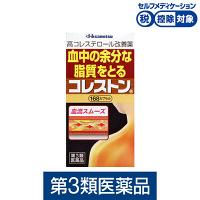 【第3類医薬品】コレストン 1箱(168カプセル) 久光製薬★控除★