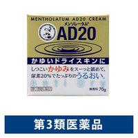【第3類医薬品】メンソレータムAD20クリームタイプ 70g ロート製薬