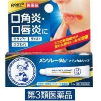 【第3類医薬品】メンソレータム メディカルリップnc 8.5g ロート製薬