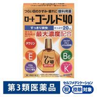 【第3類医薬品】ロート ゴールド40 20ml ロート製薬