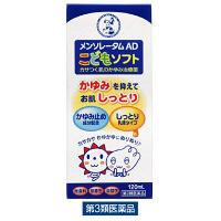 【第3類医薬品】メンソレータムADこどもソフト 120ml ロート製薬