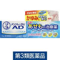 【第3類医薬品】メンソレータム ADソフ