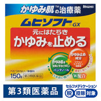 かゆみ肌の治療薬 ムヒソフトGX150g