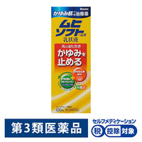かゆみ肌の治療薬 ムヒソフトGX乳状液