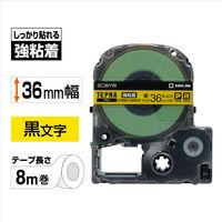 キングジム テプラ PROテープ 強粘着 36mm 黄ラベル(黒文字) 1個 SC36YW
