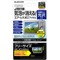 エレコム エアーレス光沢保護フィルム フリーカットタイプ DGP-004FLAG 1個