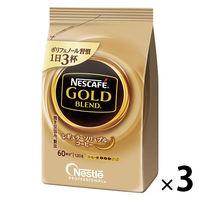 【インスタントコーヒー】ネスカフェ ゴールドブレンド 1セット(120g×3袋)