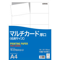 名刺カード マイクロミシン 厚口 白 1袋(100シート入) アスクル